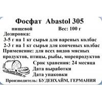 Фосфат Abastol 305 100 г