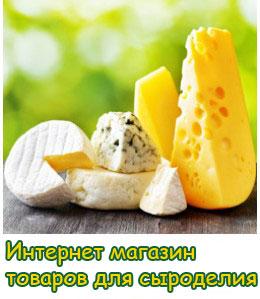 Баннер сыр
