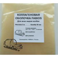 Белковая (коллагеновая) оболочка для колбасы  ФАБИОС, d 50 мм