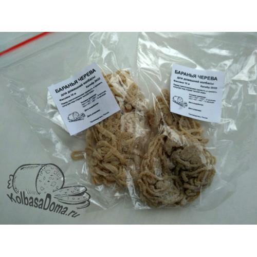 Бараньи черева для колбасы калибр 20/22 длина 10 м