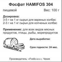 Фосфат Hamifos 304 100 г