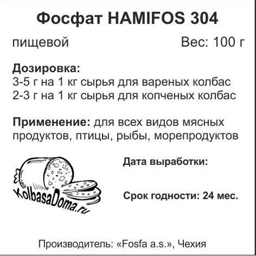 Фосфат пищевой, 100 г