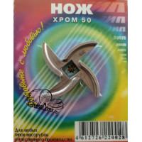 Нож для мясорубки Хром 50