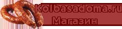 КолбасаДома.ру - Интернет-магазин товаров для производства колбасы в домашних условиях